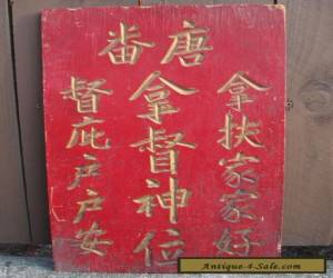 Antique Chinese Wooden Plaque / Sign, hand carved calligraphy  for Sale